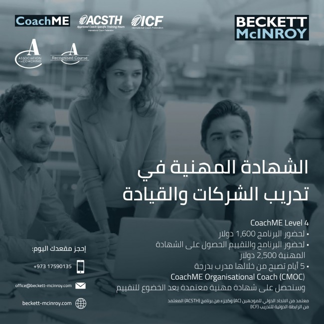coachme-level-4-leadership-insta-arabic