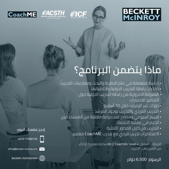 coachme-level-5-insta-arabic